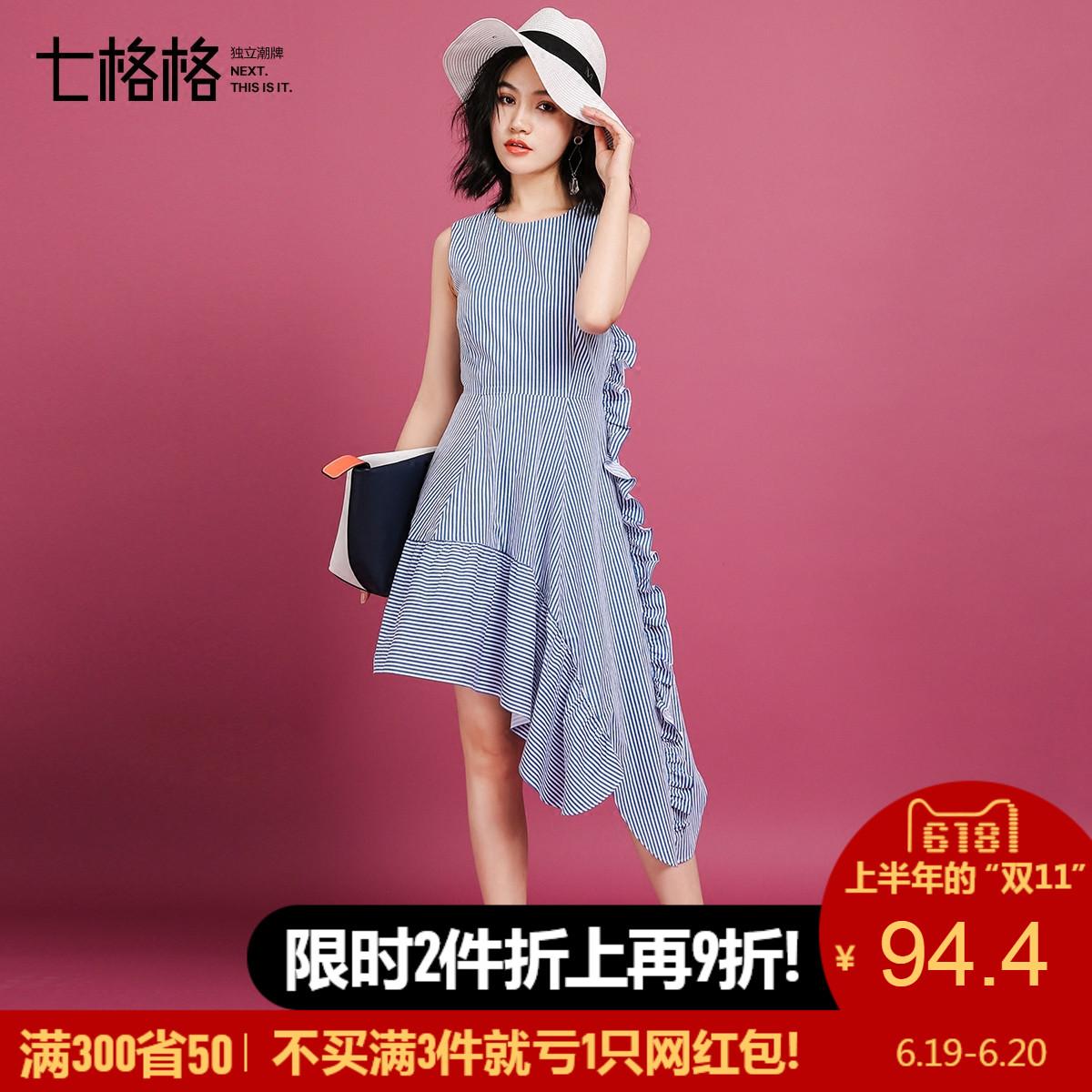 七格格2018夏新款蓝白条纹荷叶边装饰不规则斜连衣裙L603潮