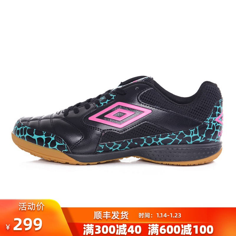 茵宝UMBRO男鞋FUTSAL训练足球鞋防滑室内专业足球运动鞋UTA4611