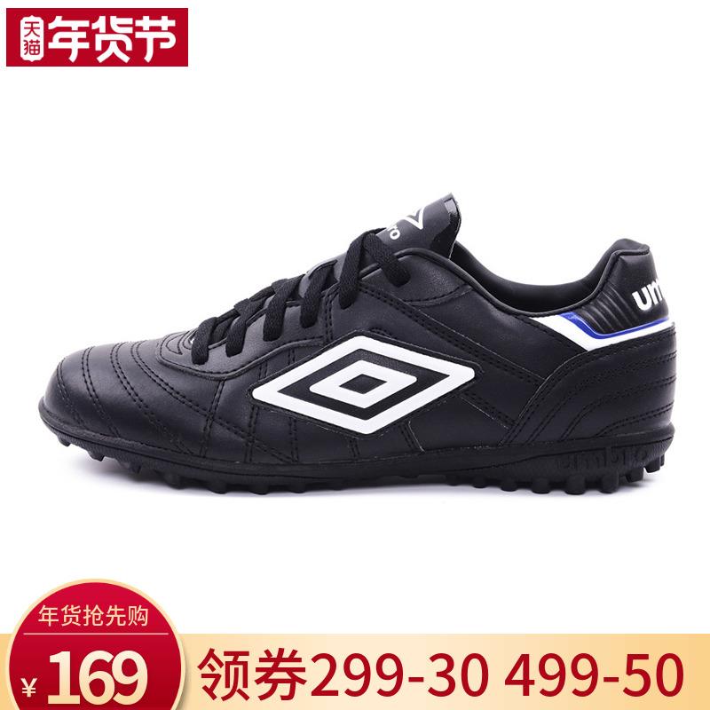 茵宝UMBRO男鞋TF碎钉足球鞋防滑人造草地训练运动鞋UCB90121