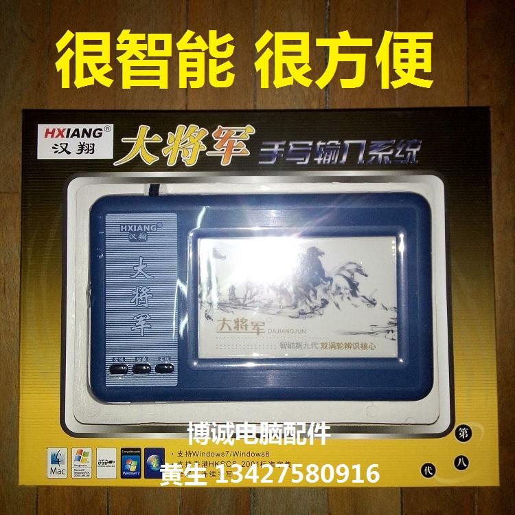 汉翔八代手写板 USB电脑输入板 写字板 支持XP Win7 语音老人大屏
