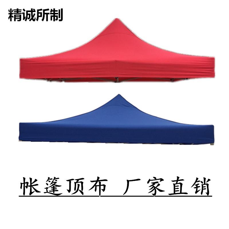 户外广告顶棚布四角四脚3X3帐篷布加厚防雨顶布遮阳棚伞布雨篷布