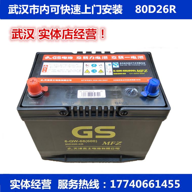 GS统一蓄电池80D26R皇冠锐志瑞虎东方之子哈弗汽车蓄电池景逸瑞风