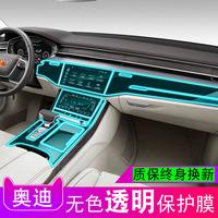 12-18款奥迪A6L/A7/A8l内饰排挡中控门tpu贴专用透明保护膜改装