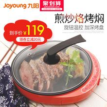 Joyoung 电饼铛家用煎饼锅小家电春饼薄饼机烙饼锅 J15 九阳JK30