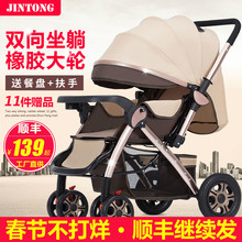 高景观婴儿推车可坐可躺轻便折叠小孩宝宝儿童简易双向婴儿手推车