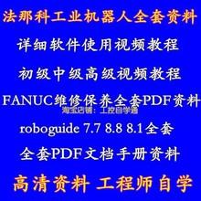 发那科FANUC机器人编程仿真教学robotguide视频操作教程资料手册图片