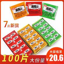 包邮 卫龙辣条亲嘴烧100片一盒大刀肉麻辣豆皮豆干面筋小吃零食