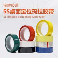 Desktop positioning tape high temperature insulation waterproof flame retardant color Mara tape warning logo transformer tape