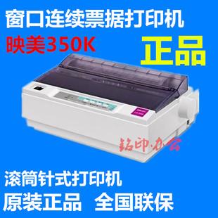 映美LQ-350K+针式打印机 小型滚筒打印机医院窗口替代映美LQ350K