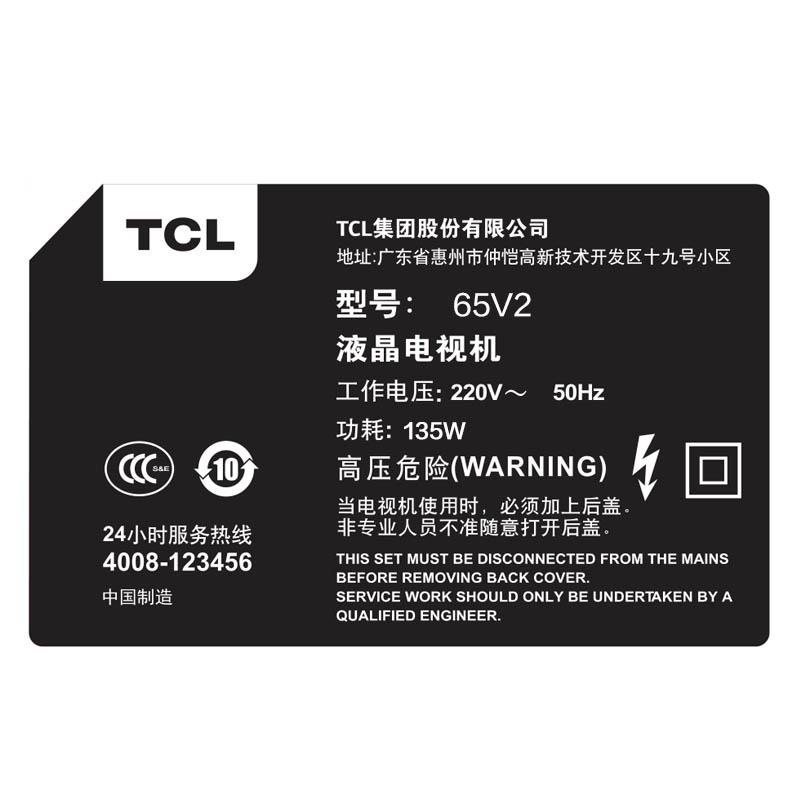 TCL 65V2 65英寸4K全金属超薄高清人工智能网络平板液晶大电视机