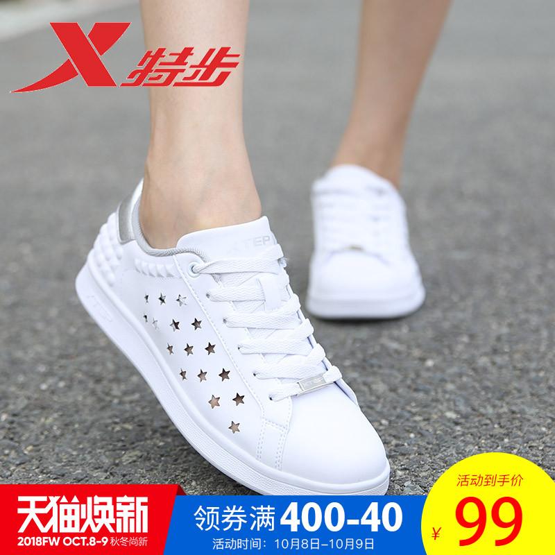 特步女鞋板鞋女2018新款秋冬正品小白鞋耐磨白色休闲鞋防滑运动鞋