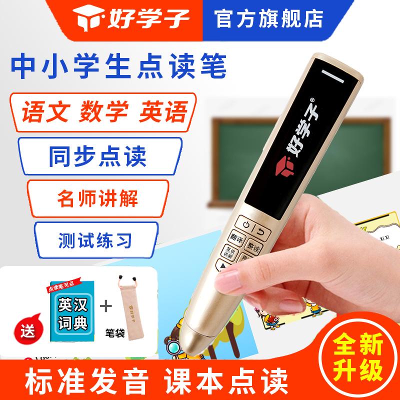 Детские электронные книги / Электронные ручки для чтения Артикул 587777317740
