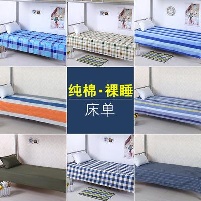 纯棉床单单件单人学生格子枕套三件套大学宿舍上下铺1.2m米被单男