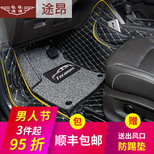专用于大众途昂脚垫全包围6/7座丝圈双层装饰改装2017款汽车脚垫