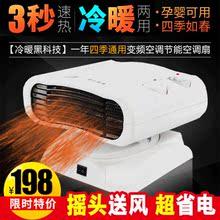 欧仕浦益度冷暖两用黑科技变频节能空调扇小取暖机摇头暖风机鼎顺