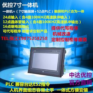 中达优控触摸屏plc一体机厂家YKHMI台显控编程控制器4.35.7.10寸