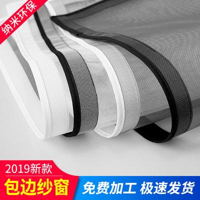 超密铝合金推拉式纱窗网 魔术贴家用防尘隐形自装粘贴式防蚊纱网