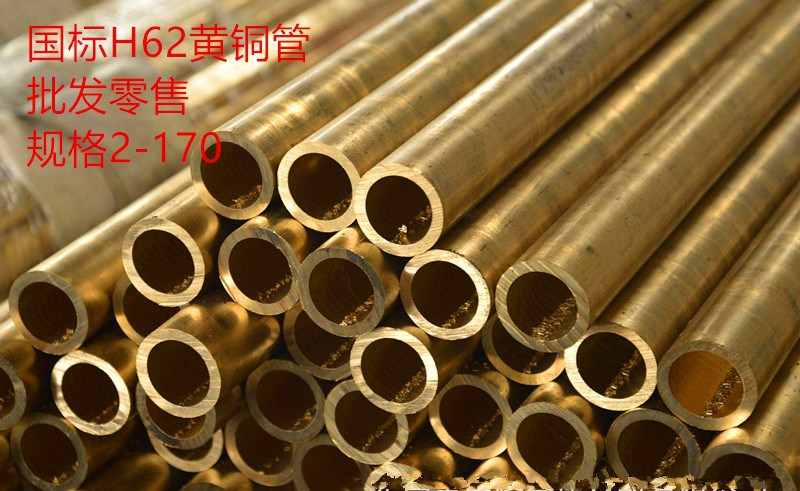 黄铜管 铜管 H62黄铜管 耐铜管 黄铜毛细管 2mm-170mm可零切高压