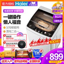 Haier/海尔波轮洗衣机8公斤kg全自动家用小型智能静音EB80M929