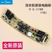 美的洗衣机电脑板MB65-K6000QCSR -6000QCS -F6000QCS控制板主板
