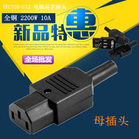 Pin-up three plug sockets Free solder male and female plug connectors Power extension cord docking adapter males