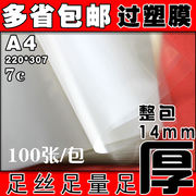 A4A3 plastic film 7C7 silk thick plastic film card film plastic paper photo film 100 sheets