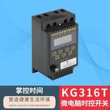 Shanghai Shuguang KG316T microcomputer time control switch transformer insurance controller intelligent switch
