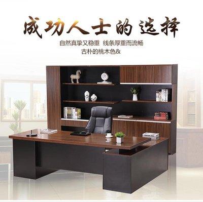 总裁经理办公桌椅在哪买