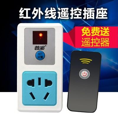 红外线遥控开关 220v电视智能家用灯具电源水泵无线遥控插座