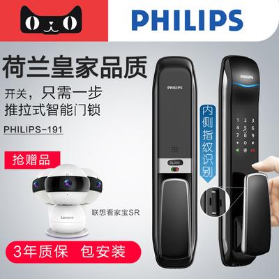 飞利浦Philips 191推拉式智能全自动指纹锁密码电子门锁家用防盗