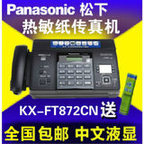 All new original Panasonic KX-FT872/876CN thermal paper fax machine telephone copy home office machine