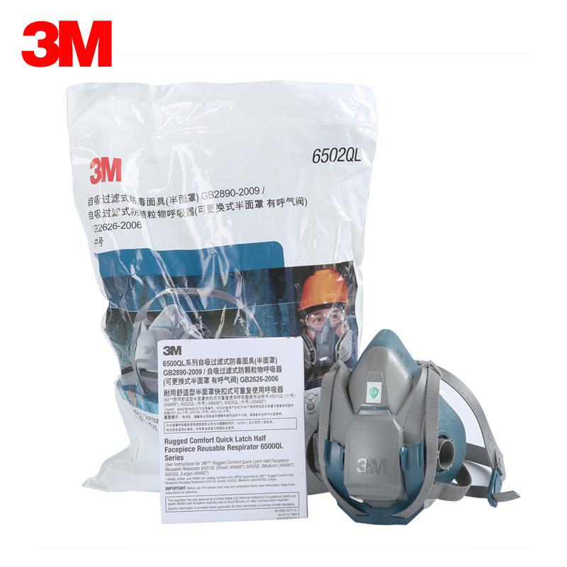 3M6502Q硅胶快扣防毒面具舒适性防尘面具喷漆面罩防护面具半面罩