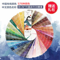 Chinese color card International color card sample card clothing color card color manual Chinese RGB color matching books