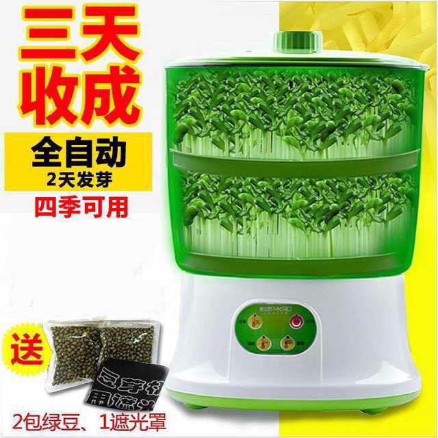 全自动智能豆芽机家用绿豆黄豆双层大容量发豆芽机生豆芽机插电