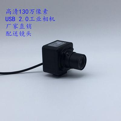 高清USB 130万像素工业相机CCD监控设备视觉检测摄像头提供SDK