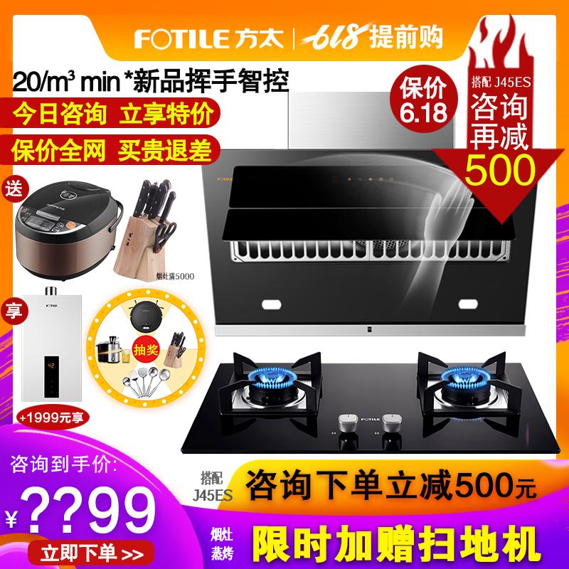 方太JQD2T+HT8BE侧吸式抽油烟机燃气灶套餐风魔方近吸式烟灶套装