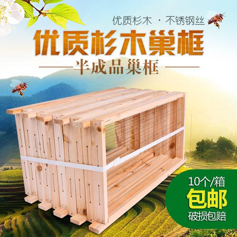 蜜蜂具半成品巢框中蜂意蜂箱包邮专用巢础框养蜂工具杉木全套10个