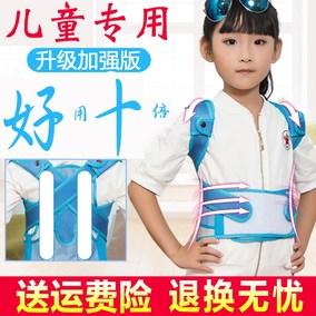 青少年专用加大码女款成年人矫正带男士护腰女式夏季小学生日本背