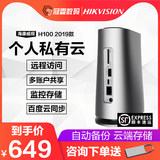 HIKVISION/Hayconcon View H100 Luxury Edition Personal Home Private Cloud Baidu Net Disc 2 disk 2,5 hard drive NAS network memory