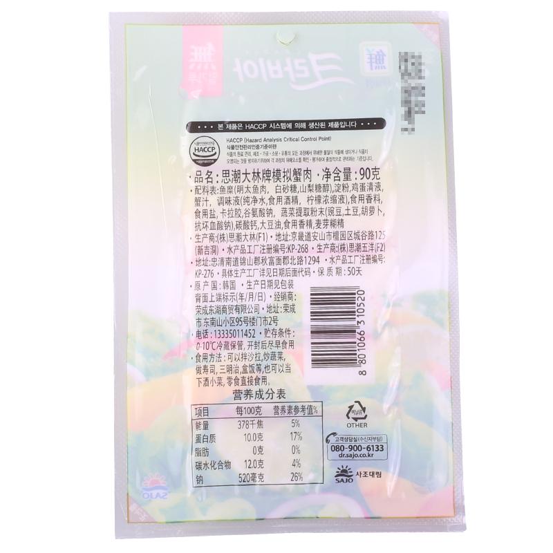 韩国进口思潮大林模拟蟹肉棒无法呼吸手撕蟹柳即食蟹肉棒90g*5袋