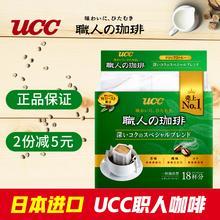 包邮日本进口 UCC悠诗诗职人咖啡滴滤挂耳式黑咖啡速溶咖啡粉126g
