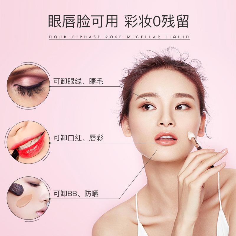 Bielenda碧莲达氨基酸洁面女温和眼唇脸部三合一卸妆液水油敏感肌