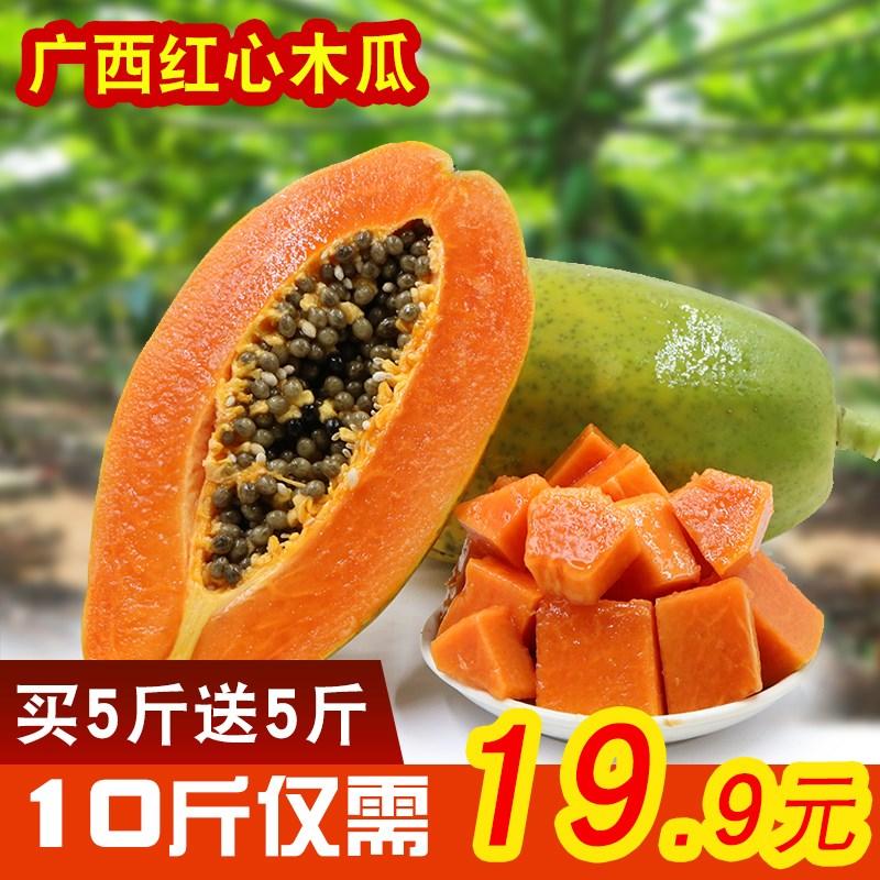 冰糖红心牛奶木瓜10斤 新鲜水果当季整箱 热带青木瓜包邮鲜果海南