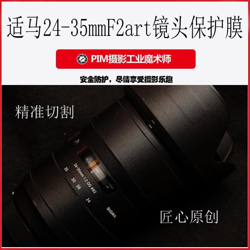 适马24-35mm f/2 Art 镜头保护贴膜 镜头保护贴皮 镜身贴皮