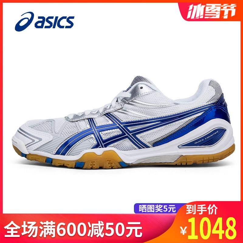 ASICS亚瑟士乒乓球鞋男鞋室内运动鞋防滑透气艾斯克斯球鞋男正品