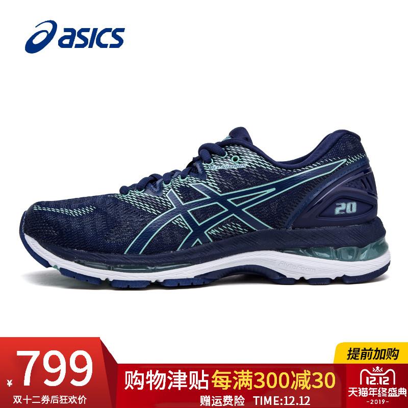 ASICS亚瑟士女鞋跑步鞋跑鞋女子马拉松运动鞋正品GEL-NIMBUS 20