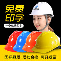 ABS helmet construction site male construction construction project leadership electrician printing labor insurance national standard breathable thickening helmet