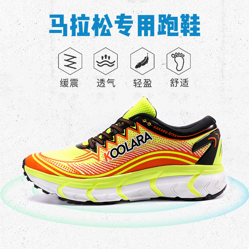 KOOLARA/酷拉锐UTSS联名比赛用鞋运动鞋男越野跑步鞋子马拉松跑鞋