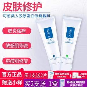 可愈皮炎湿疹痤疮敏感肌修复乳保湿补水止痒胶原蛋白孕妇护肤品