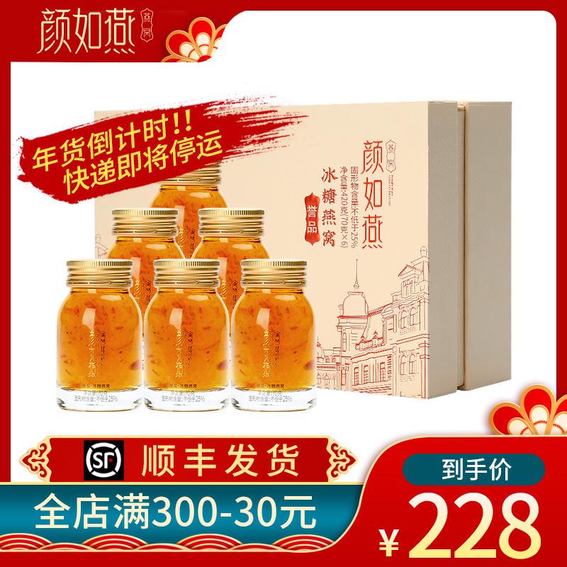 颜如燕 燕窝正品进口即食燕窝孕妇滋补营养食品礼盒70g6瓶25%含量